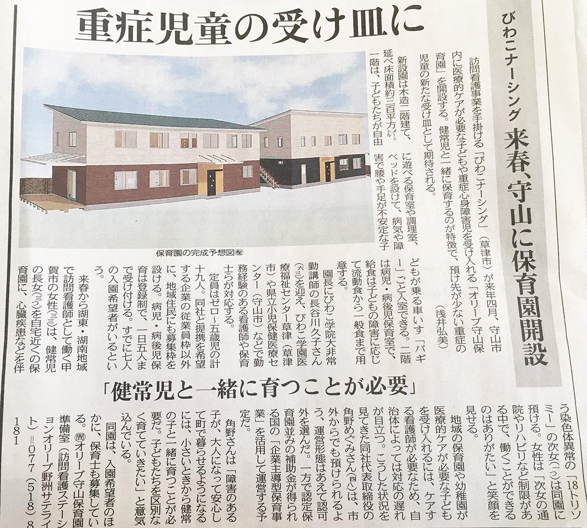 オリーブ保育園が中日新聞に掲載される