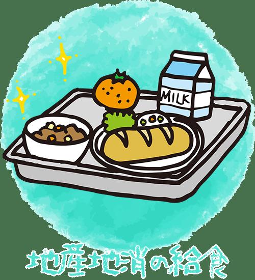 地域地消の給食